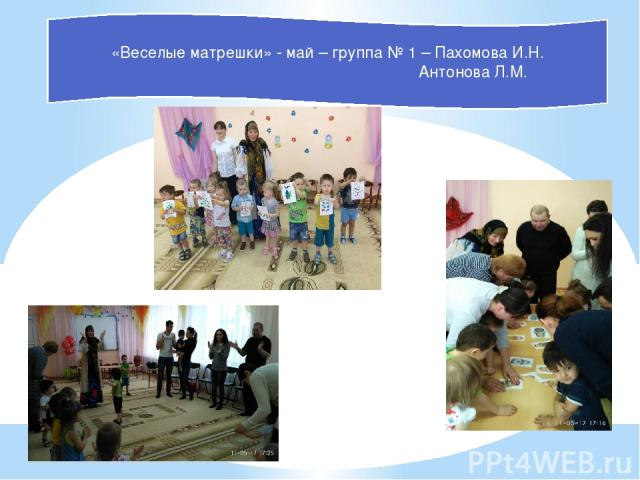 «Веселые матрешки» - май – группа № 1 – Пахомова И.Н. Антонова Л.М.