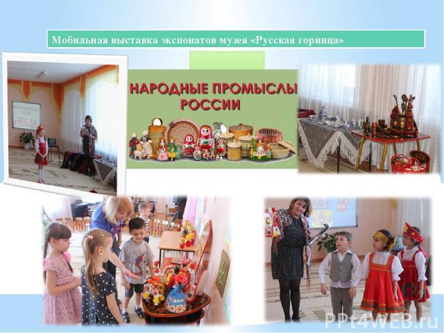 Мобильная выставка экспонатов музея «Русская горница» « Народные промыслы» (апрель)