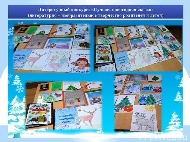 Литературный конкурс: «Лучшая новогодняя сказка» (литературно – изобразительное творчество родителей и детей)