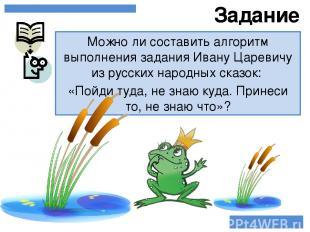 Можно ли составить алгоритм выполнения задания Ивану Царевичу из русских народны