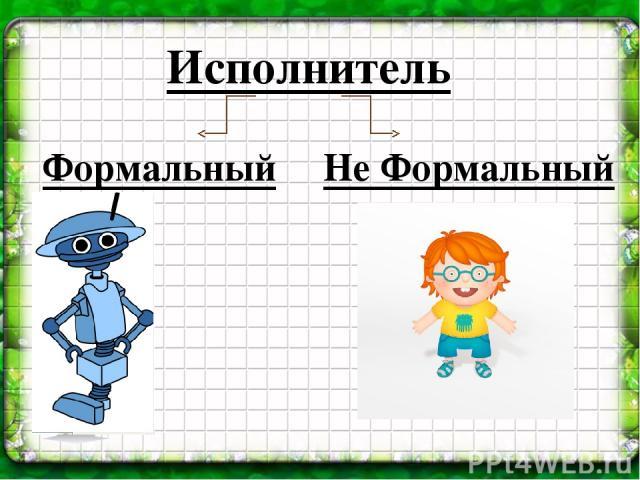 Исполнитель Формальный Не Формальный