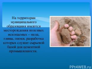 На территории муниципального образования имеются месторождения полезных ископаем