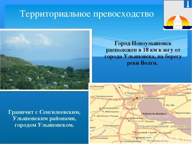 Территориальное превосходство Граничит с Сенгилеевским, Ульяновским районами, городом Ульяновском. Город Новоульяновск расположен в 18 км к югу от города Ульяновска, на берегу реки Волги.