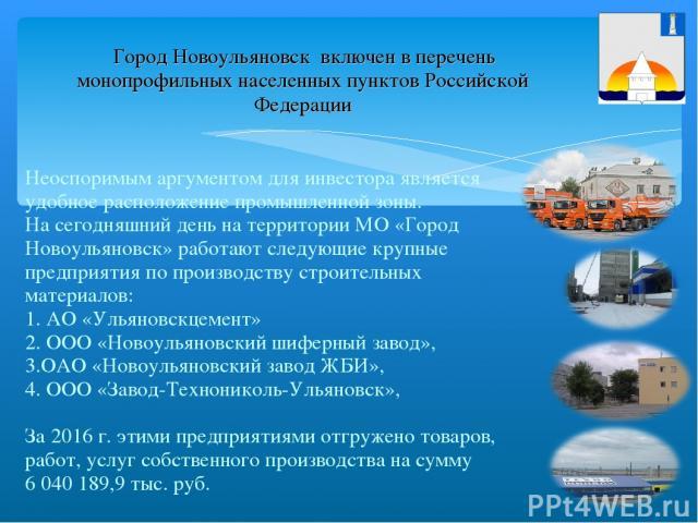 Город Новоульяновск включен в перечень монопрофильных населенных пунктов Российской Федерации Неоспоримым аргументом для инвестора является удобное расположение промышленной зоны. На сегодняшний день на территории МО «Город Новоульяновск» работают с…