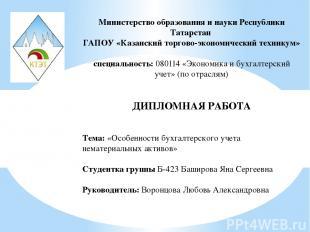 Министерство образования и науки Республики Татарстан ГАПОУ «Казанский торгово-э