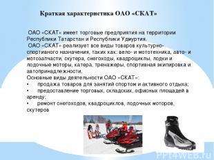 Краткая характеристика ОАО «СКАТ» ОАО «СКАТ» имеет торговые предприятия на терри