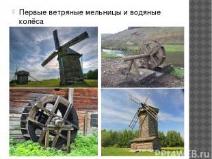 Первые ветряные мельницы и водяные колёса