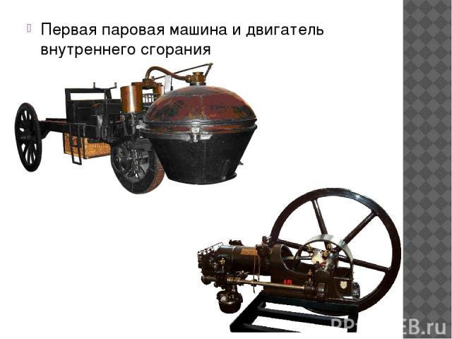 Первая паровая машина и двигатель внутреннего сгорания
