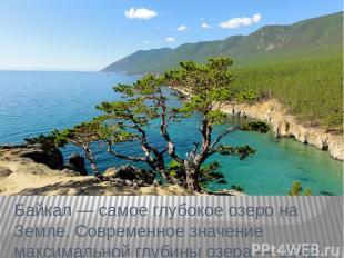 Байкал — самое глубокое озеро на Земле. Современное значение максимальной глубин