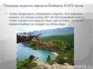 Площадь водного зеркала Байкала 31470 кв.км Чтобы представить громадность водног