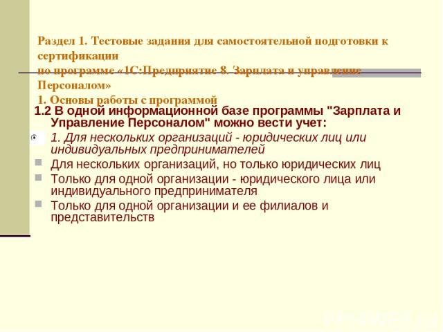Раздел 1. Тестовые задания для самостоятельной подготовки к сертификации по программе «1С:Предприятие 8. Зарплата и управление Персоналом» 1. Основы работы с программой 1.2 В одной информационной базе программы