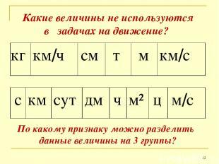 Какие величины не используются в задачах на движение? кг км/ч см т м км/с с км с