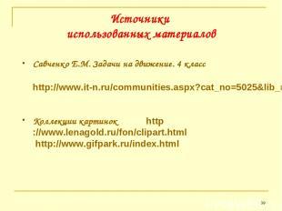 Савченко Е.М. Задачи на движение. 4 класс http://www.it-n.ru/communities.aspx?ca