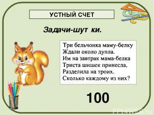 УСТНЫЙ СЧЕТ Задачи-шутки. 100