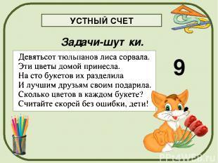 УСТНЫЙ СЧЕТ Задачи-шутки. 9