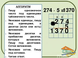 АЛГОРИТМ Пишу однозначное число под единицами трёхзначного числа. Умножаю единиц