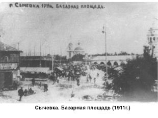Сычевка. Базарная площадь (1911г.)