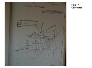 План г. Сычевки