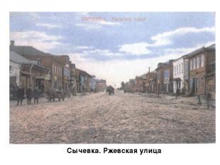 Сычевка. Ржевская улица