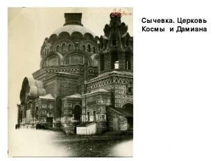 Сычевка. Церковь Космы и Дамиана