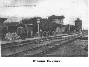 Станция Сычевка