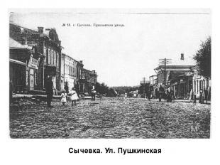Сычевка. Ул. Пушкинская