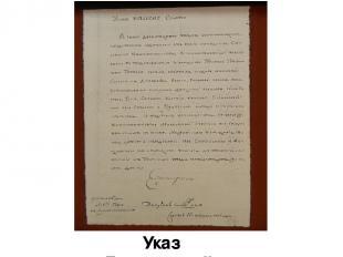 Указ Екатерины II