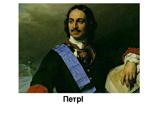 ПетрI