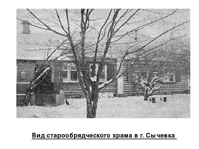 Вид старообрядческого храма в г. Сычевка
