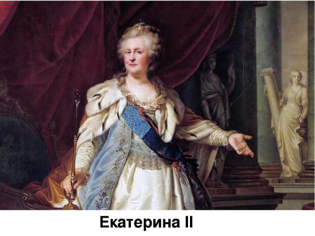 ЕкатеринаII