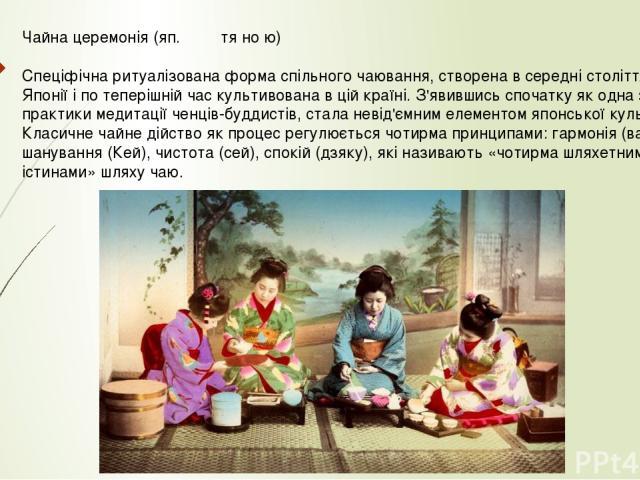 Чайна церемонія (яп. 茶の湯 тя но ю) Cпеціфічна ритуалізована форма спільного чаювання, створена в середні століття в Японії і по теперішній час культивована в цій країні. З'явившись спочатку як одна з форм практики медитації ченців-буддистів, стала…