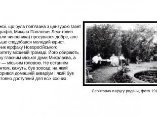 По службі, що була пов'язана з цензурою газет і фотографій, Микола Павлович Леон