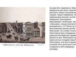 За роки його правління у Миколаєві відкрилися два музеї, перший кінотеатр, перша