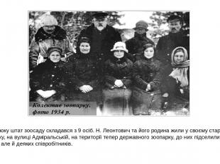 1928 року штат зоосаду складався з 9 осіб. Н. Леонтович та його родина жили у св