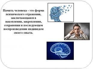 Память человека- это форма психического отражения, заключающаяся в накоплении,