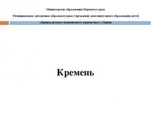 Министерство образования Пермского края Муниципальное автономное образовательное