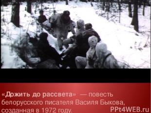 «Дожить до рассвета» — повесть белорусского писателя Василя Быкова, созданная в