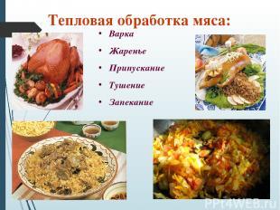 Тепловая обработка мяса: Варка Жаренье Припускание Тушение Запекание