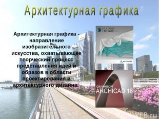 Архитектурная графика- направление изобразительного искусства, охватывающее тво