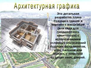 Это детальная разработка плана будущего здания в чертеже с масштабом (или сада д