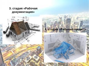 4.стадия «Рабочий проект» 3.стадия «Рабочая документация»