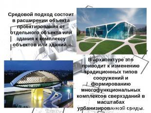 Средовой подход состоит в расширении объекта проектирования от отдельного объект