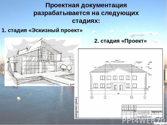 Проектная документация разрабатывается на следующих стадиях: 1.стадия «Эскизный проект» 2.стадия «Проект»