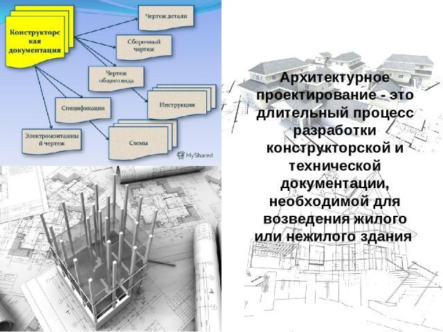 Архитектурное проектирование - это длительный процесс разработки конструкторской и технической документации, необходимой для возведения жилого или нежилого здания