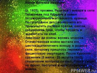 Носов Евгений Иванович (р. 1925), прозаик. Родился 1 января в селе Толмачеве под