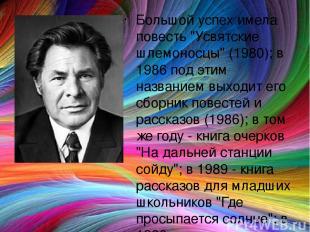 """Большой успех имела повесть """"Усвятские шлемоносцы"""" (1980); в 1986 под этим назва"""