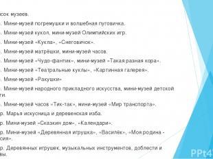Список музеев. 1 гр. Мини-музей погремушки и волшебная пуговичка. 2 гр. Мини-муз