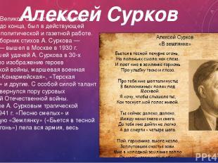 Алексей Сурков В период Великой Отечественной войны, с начала и до конца, был в