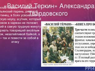 «Василий Теркин» Александра Твардовского Василий Тёркин - вчерашний крестьянский