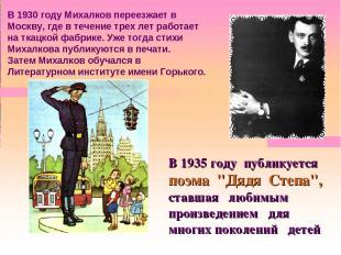 """II Всероссийский конкурс """"Моя педагогическая инициатива"""" В 1930 году Михалков пе"""